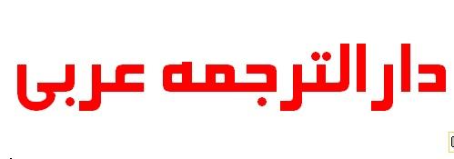 دارالترجمه رسمی زبان عربی دارالترجمه عربی