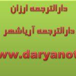 دارالترجمه ارزان ترجمه ارزان انگلیسی به فارسی